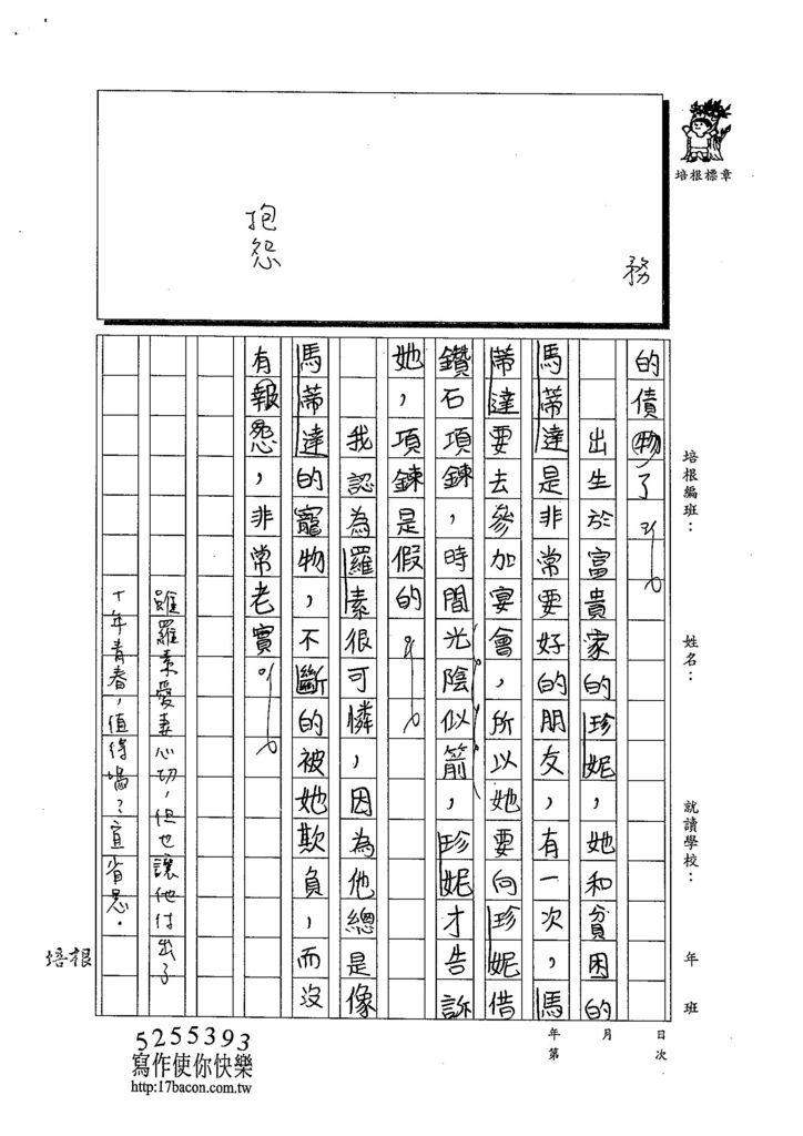 103W6201李采姈 (3)