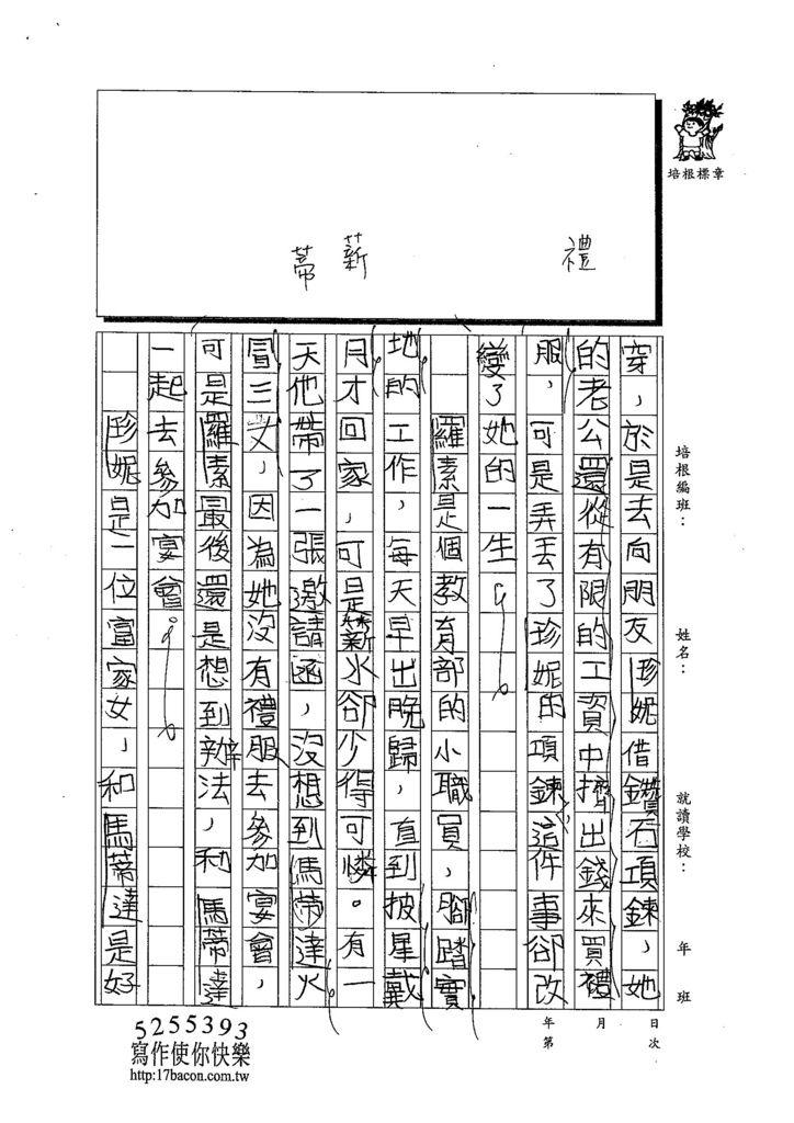 103W6201周莉蘋 (2)