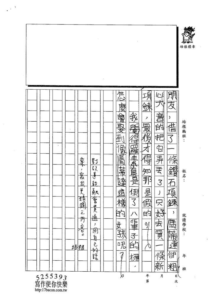 103W6201周莉蘋 (3)