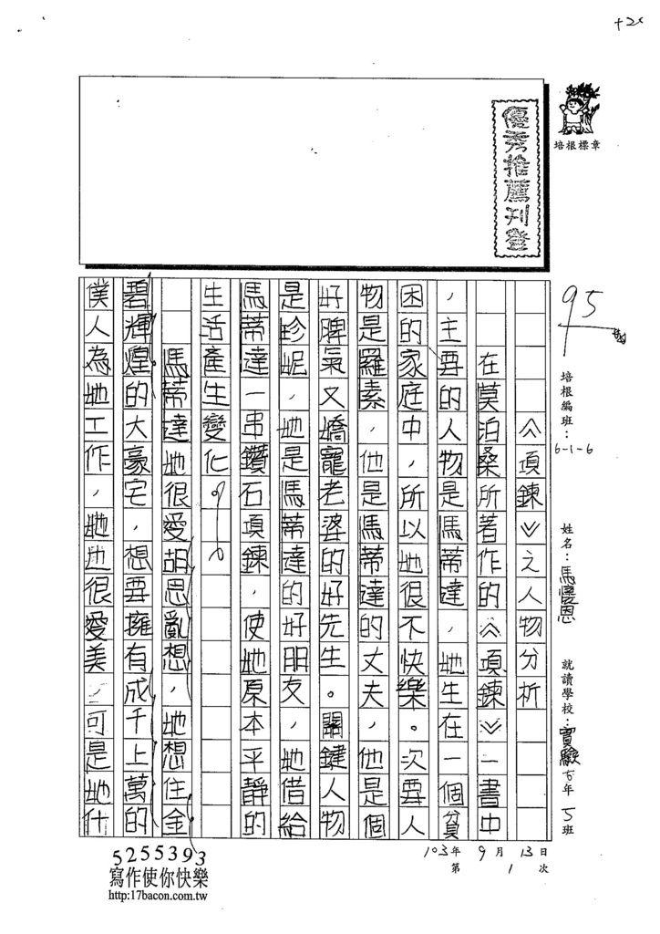 103W6201馬懷恩 (1)