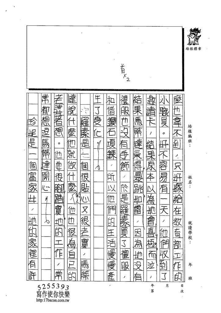 103W6201馬懷恩 (2)