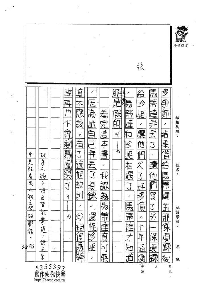103W6201馬懷恩 (3)