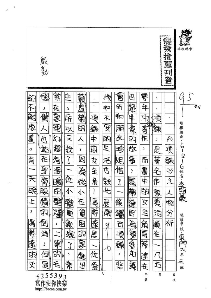 103W6201李昀蓁 (1)