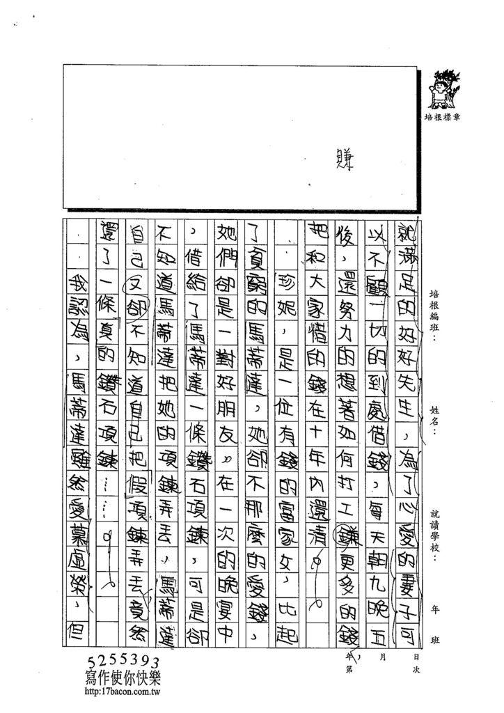 103W6201李昀蓁 (3)