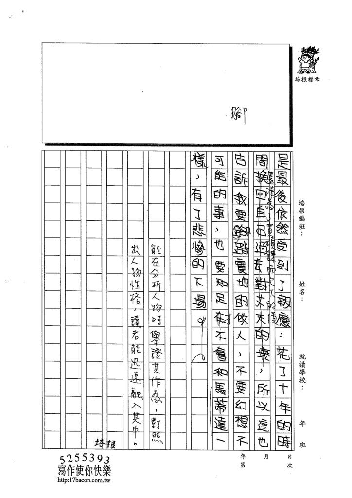 103W6201李昀蓁 (4)
