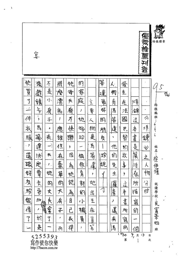 103W6201徐伊瑾 (1)