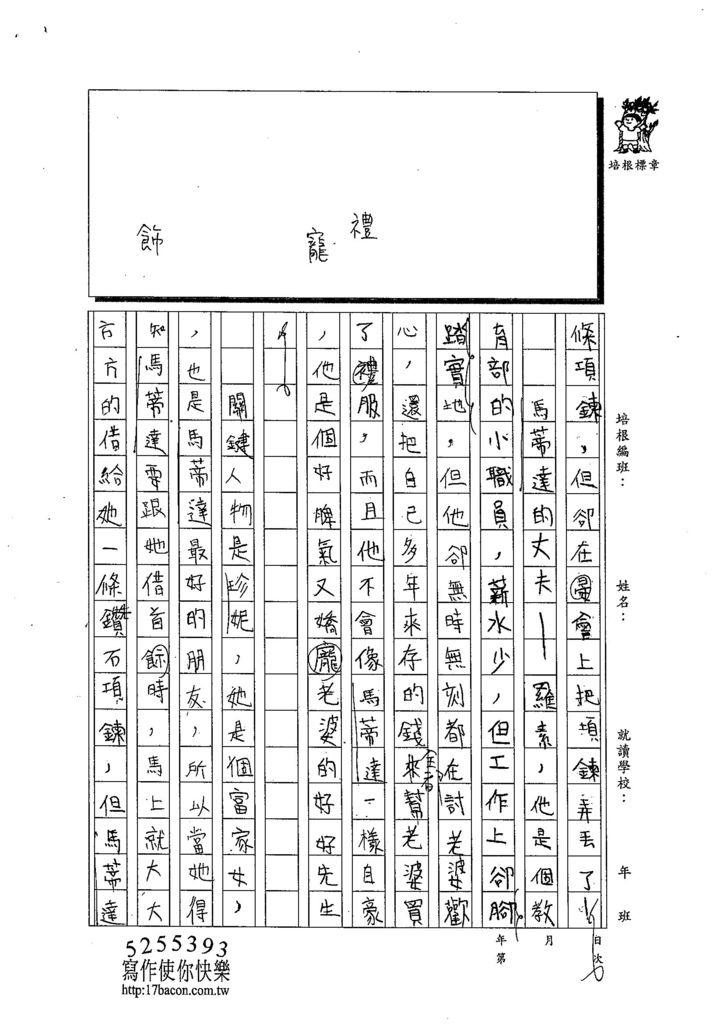 103W6201徐伊瑾 (2)