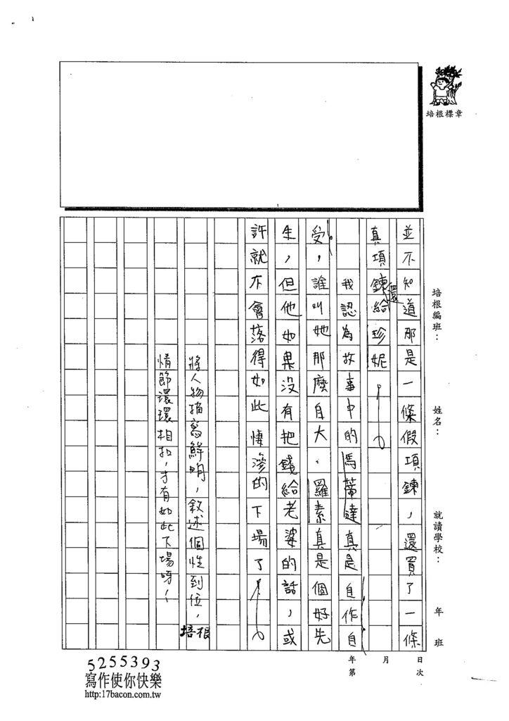 103W6201徐伊瑾 (3)