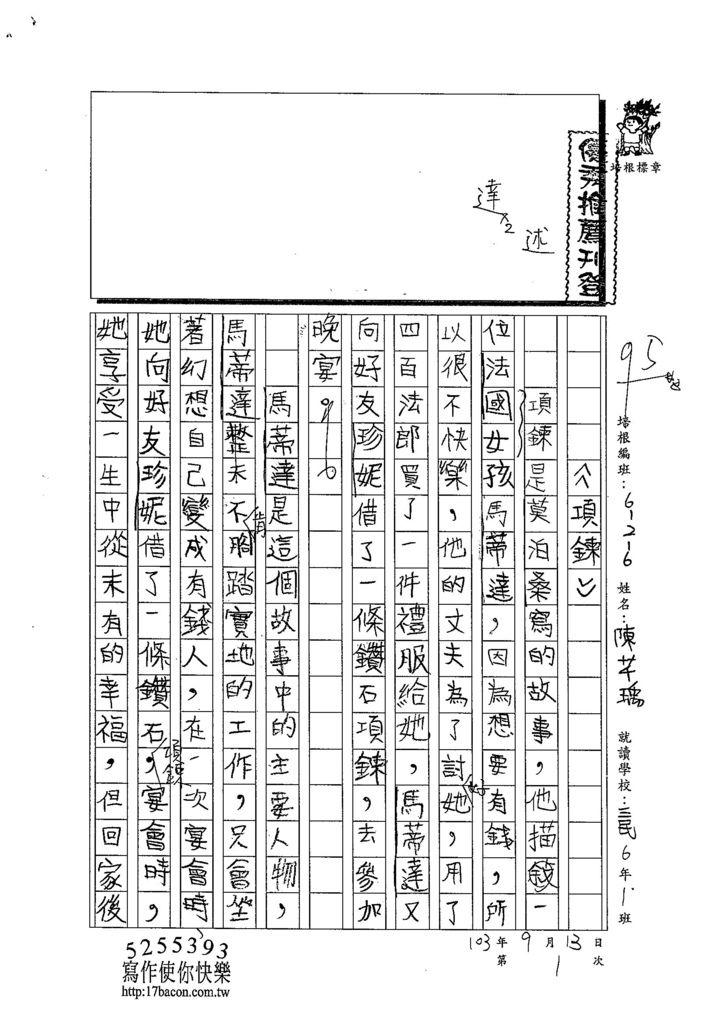 103W6201陳芊瑀 (1)