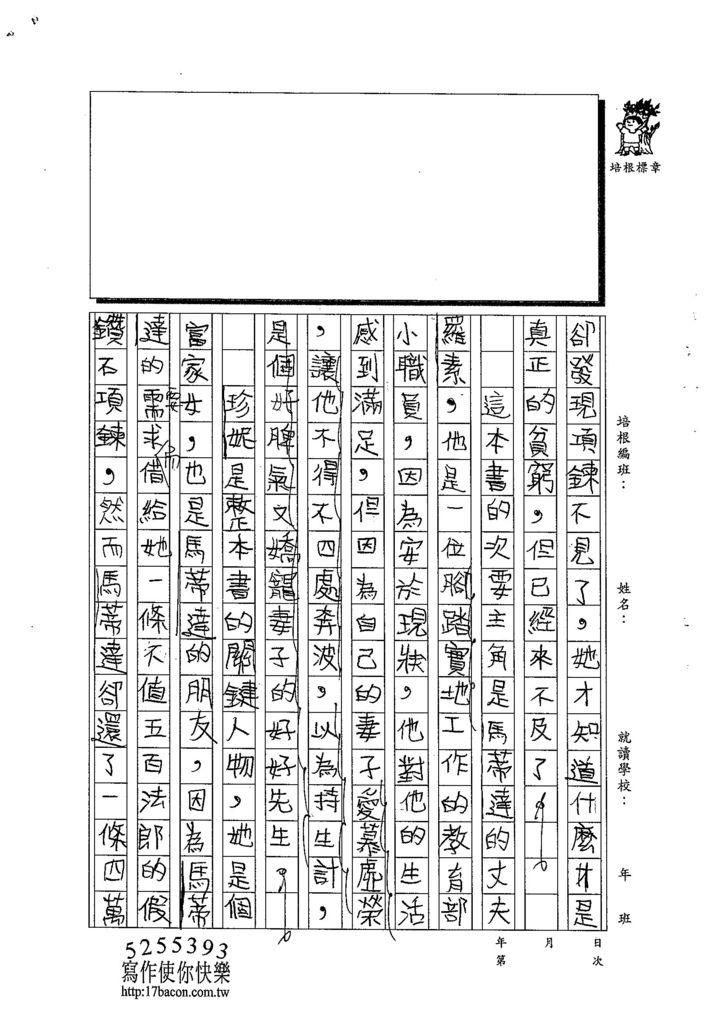 103W6201陳芊瑀 (2)