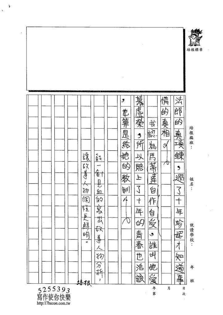 103W6201陳芊瑀 (3)