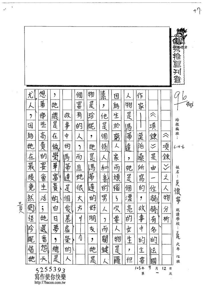 103W6201吳懷寧 (1)