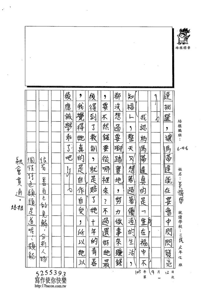 103W6201吳懷寧 (3)