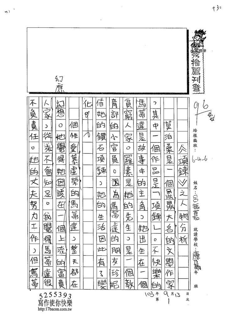 103W6201呂振嘉 (1)