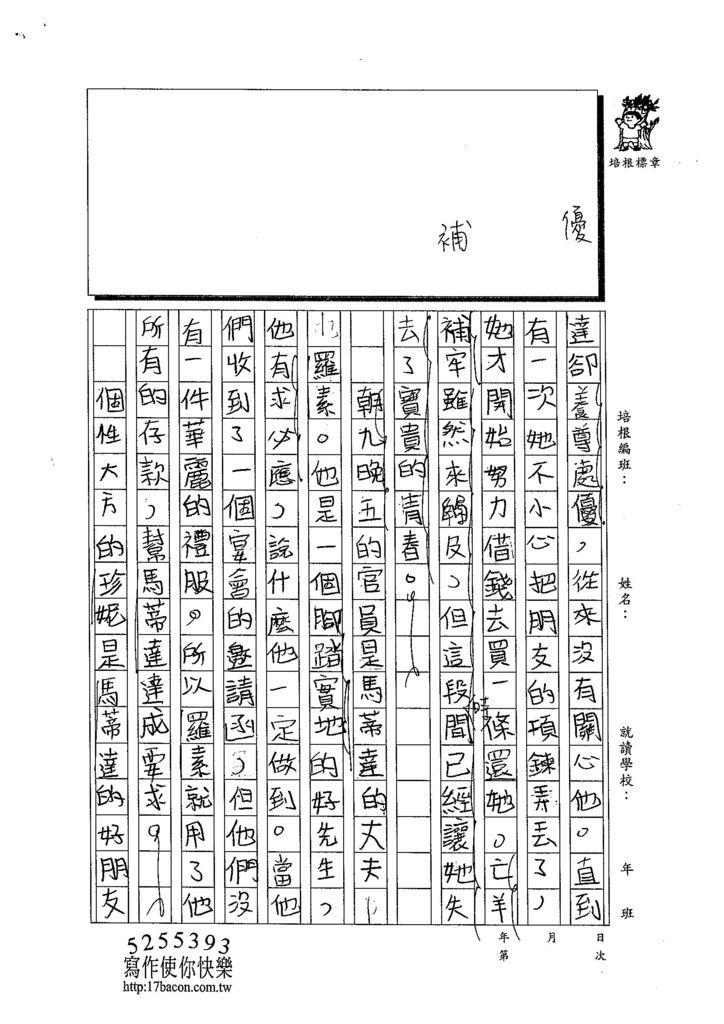 103W6201呂振嘉 (2)