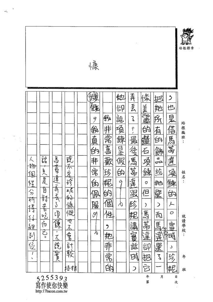 103W6201呂振嘉 (3)