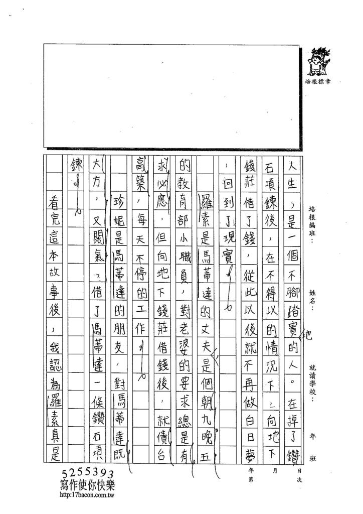 103W6201梁宸葦 (2)