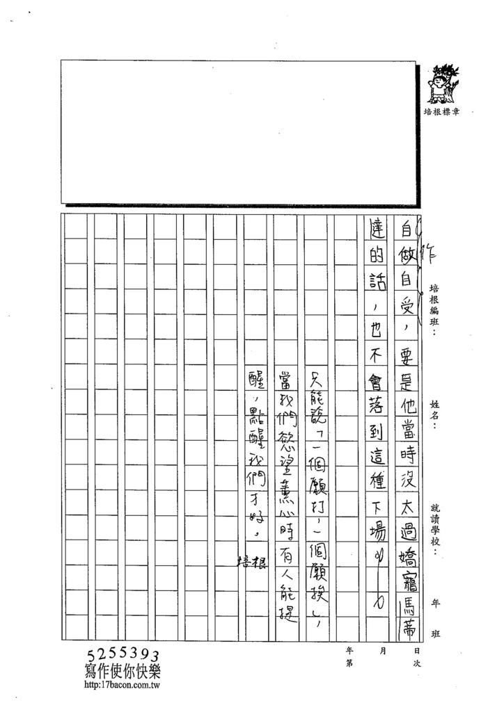 103W6201梁宸葦 (3)
