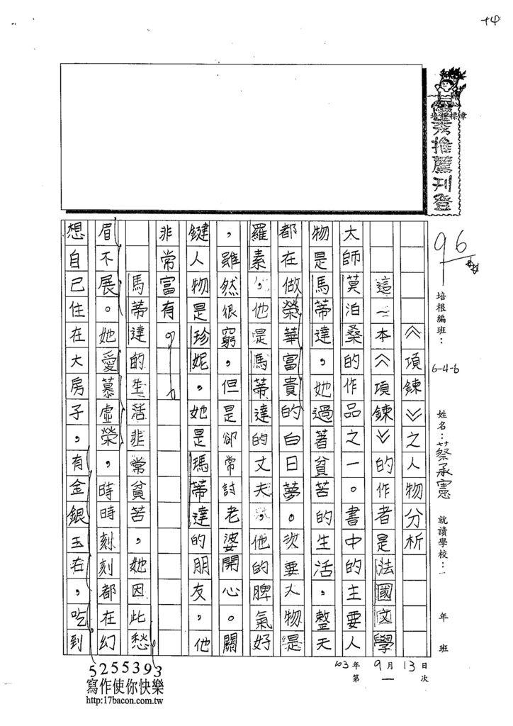 103W6201蔡承憲 (1)