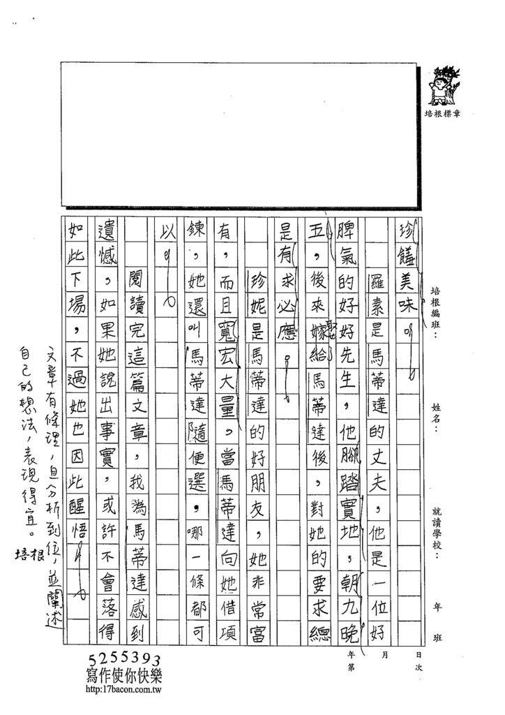 103W6201蔡承憲 (2)