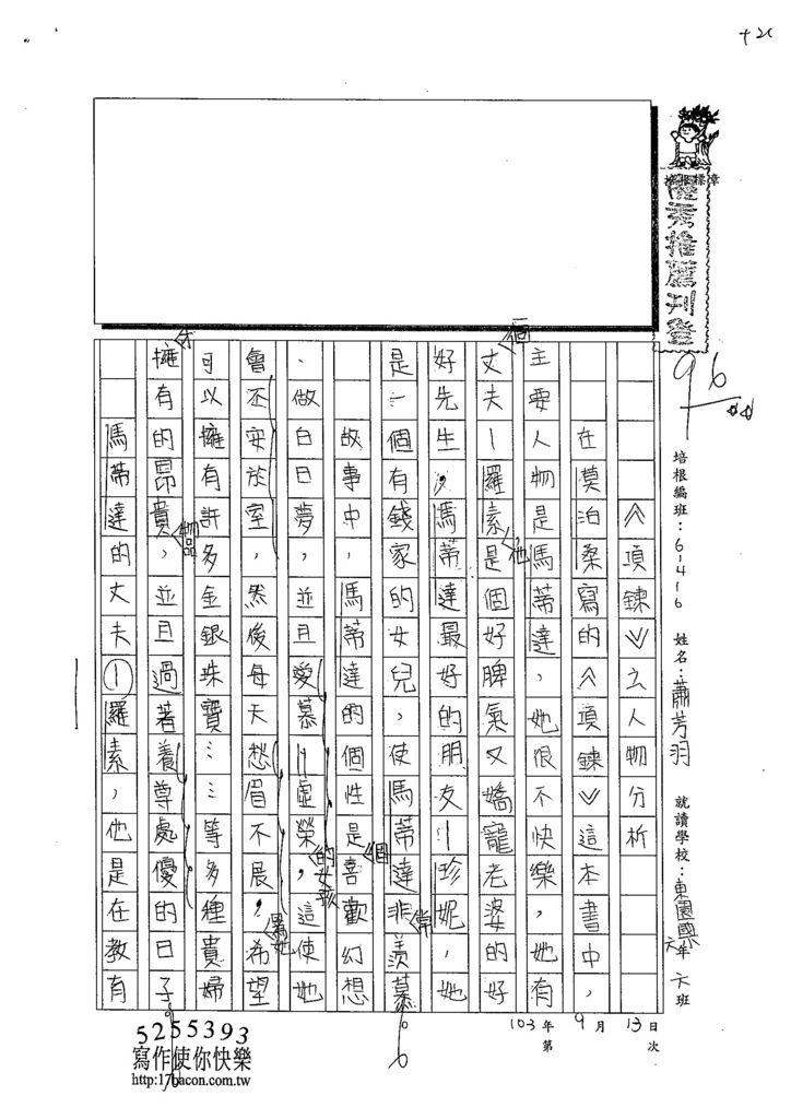 103W6201蕭芳羽 (1)
