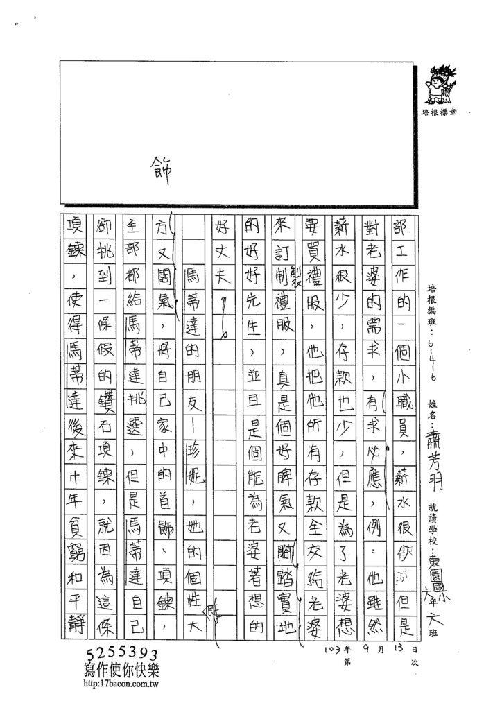 103W6201蕭芳羽 (2)