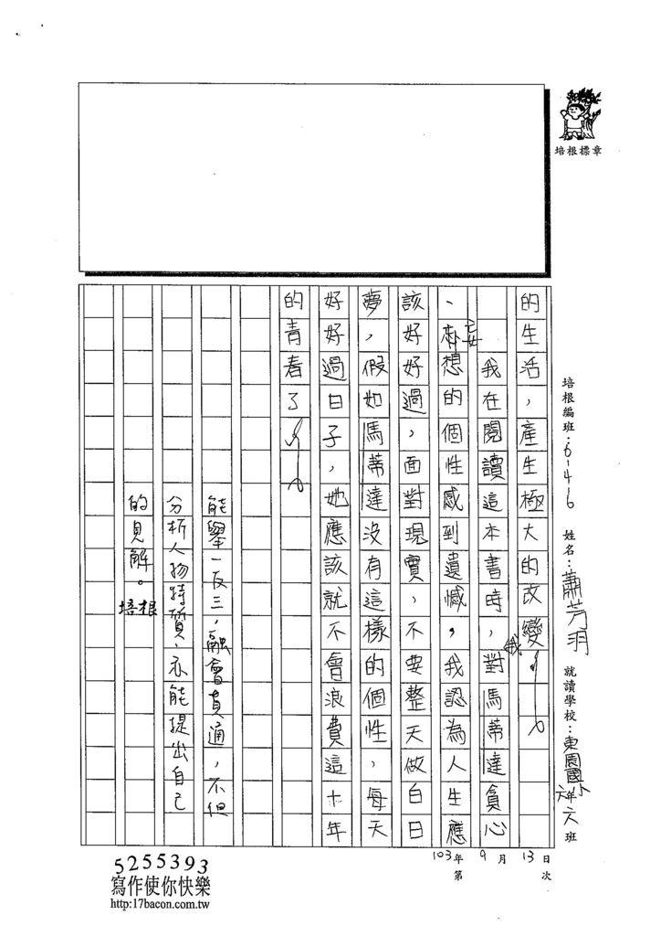 103W6201蕭芳羽 (3)