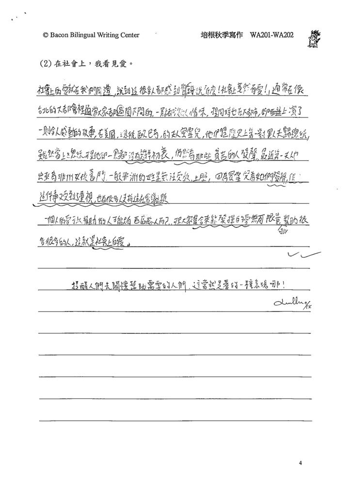 103WA201王則穎 (2)