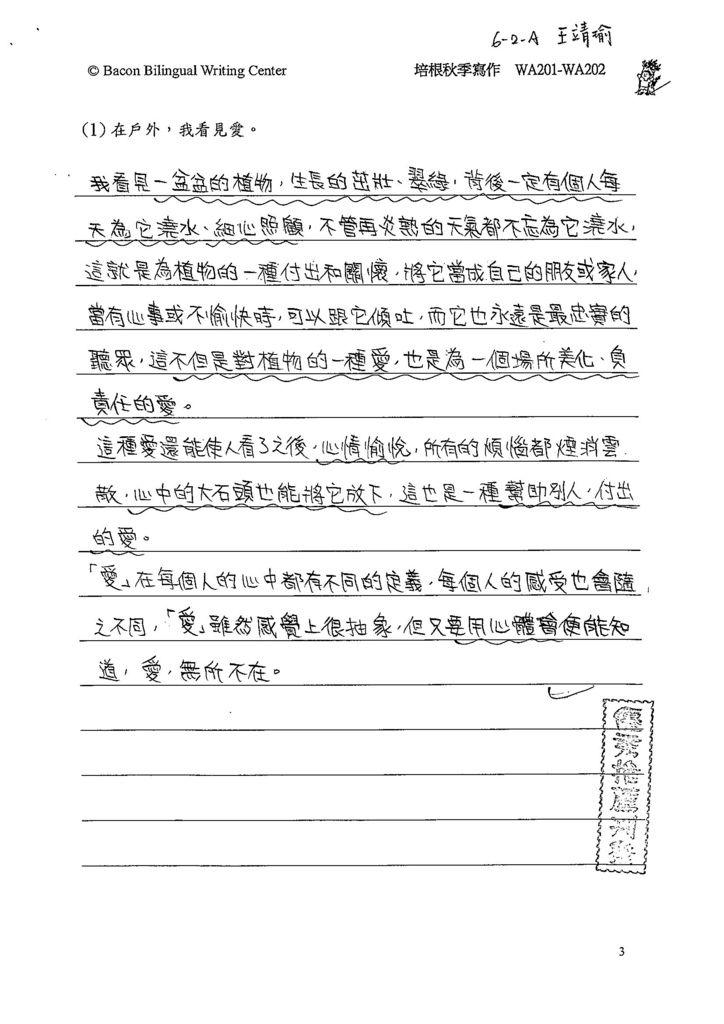 103WA201王靖瑜 (1)
