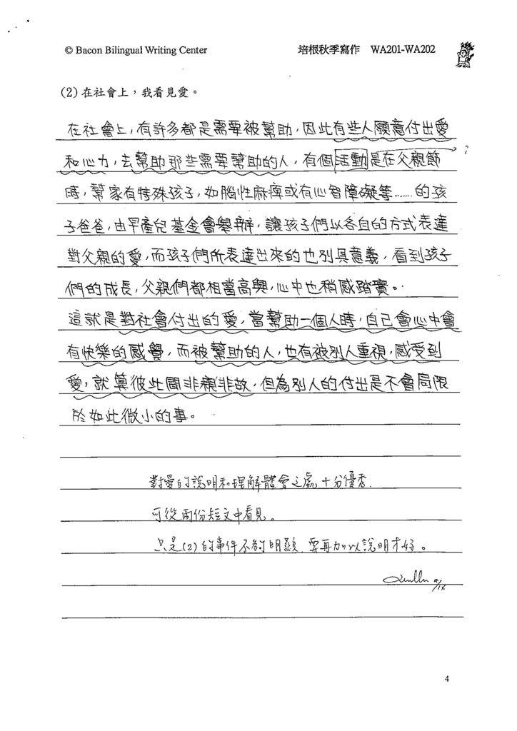 103WA201王靖瑜 (2)