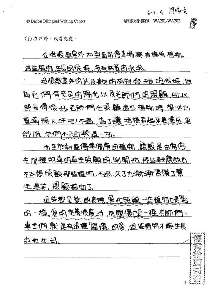 103WA201周瑀凌 (1)