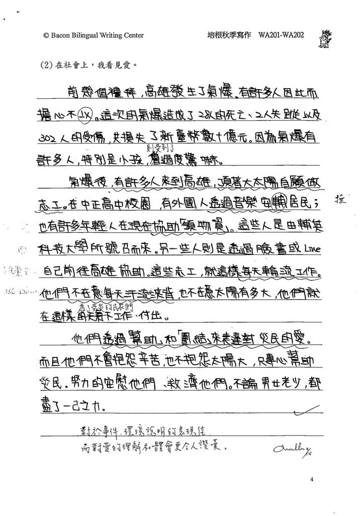 103WA201周瑀凌 (2)