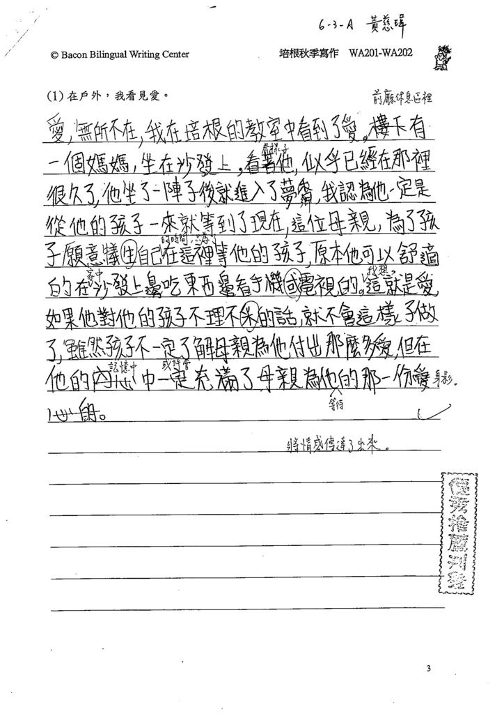 103WA201黃慈瑋 (1)