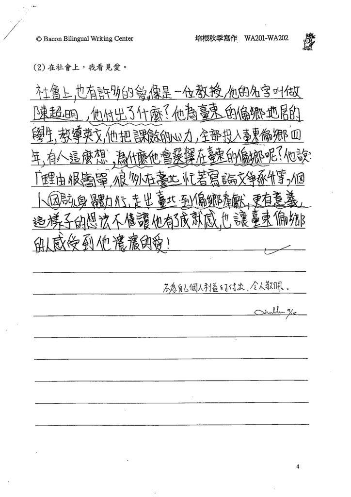 103WA201黃慈瑋 (2)