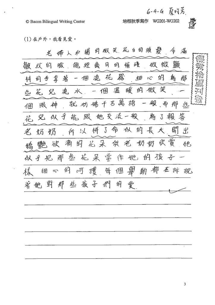 103WG201蔡昀蓉 (1)