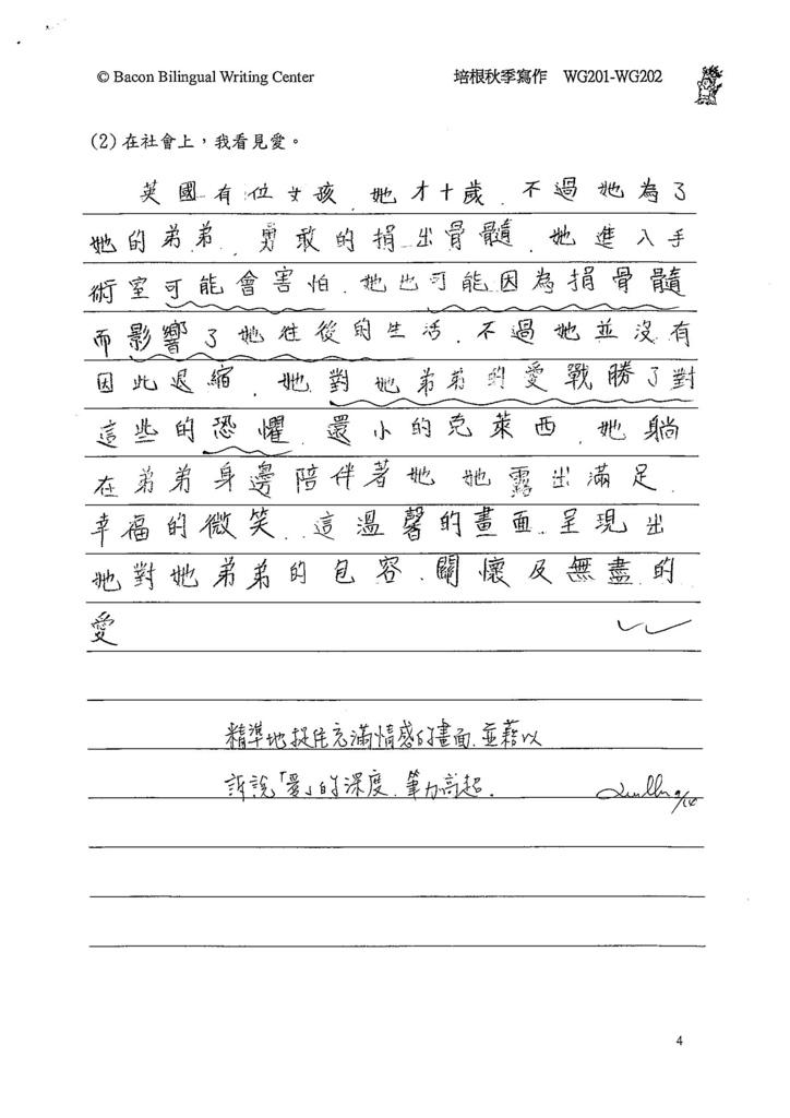 103WG201蔡昀蓉 (2)