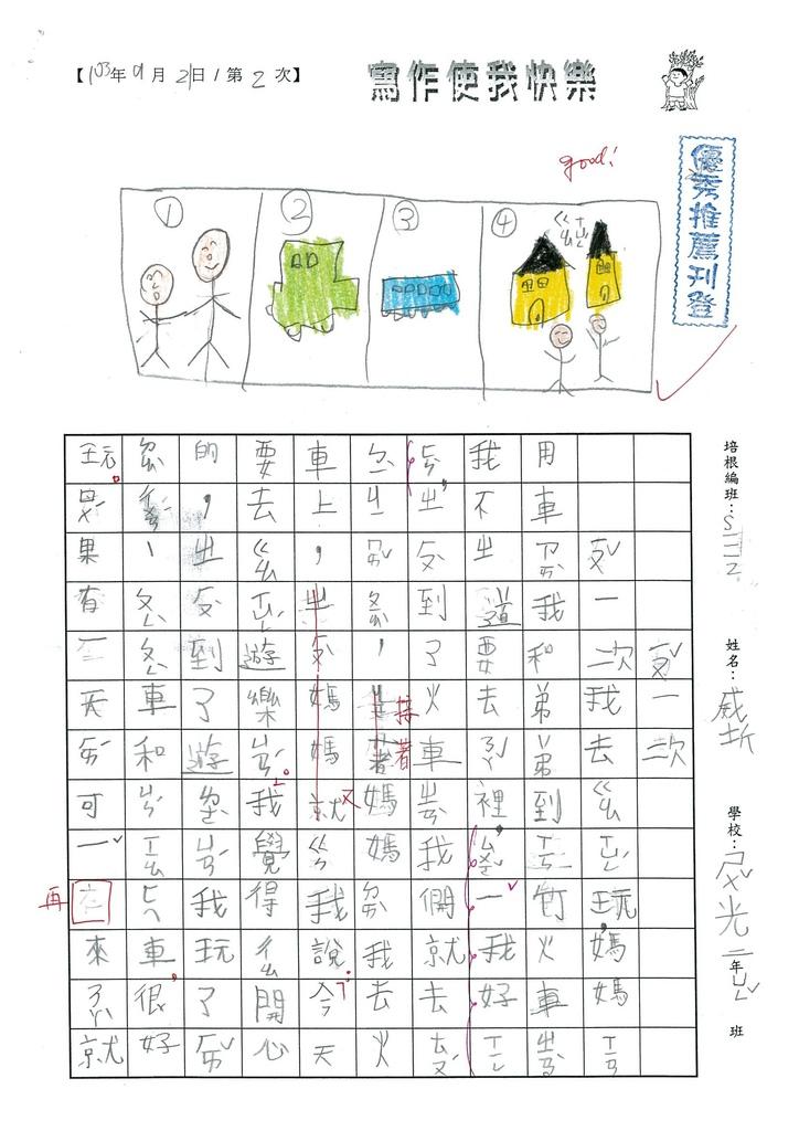 103W2202陳威圻 (1)