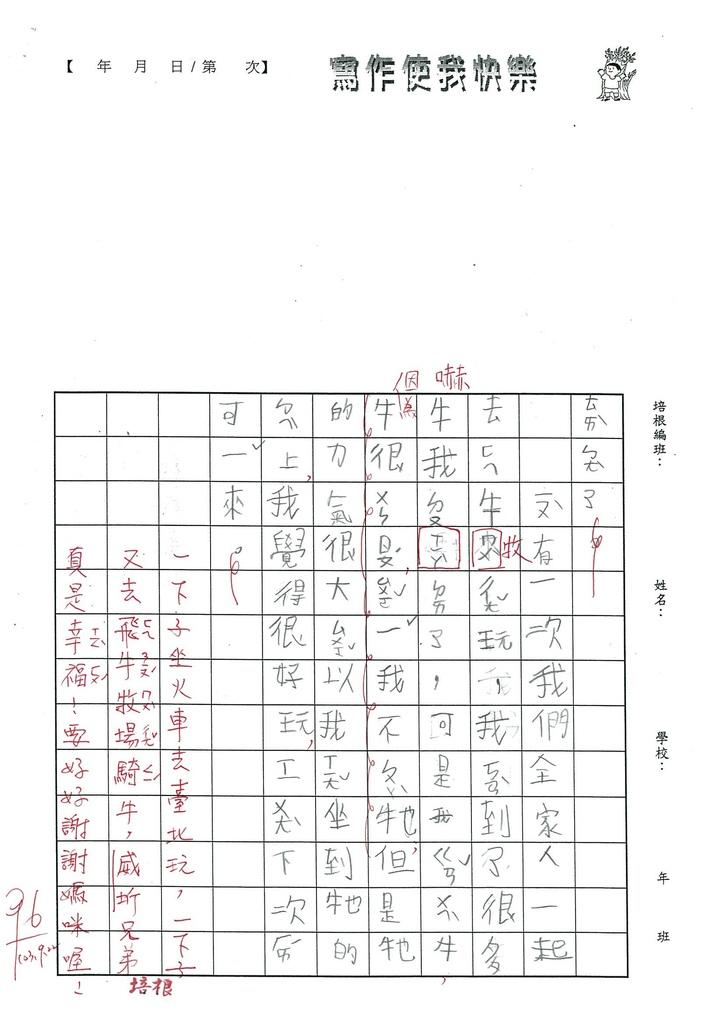 103W2202陳威圻 (2)