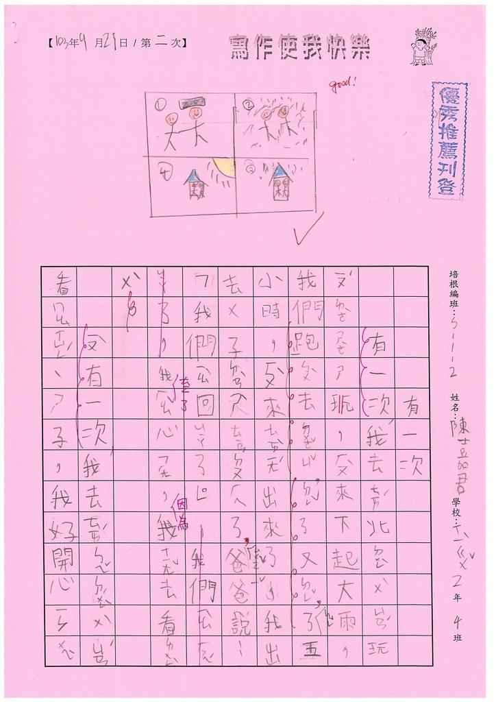 103W2202陳嘉君 (1)