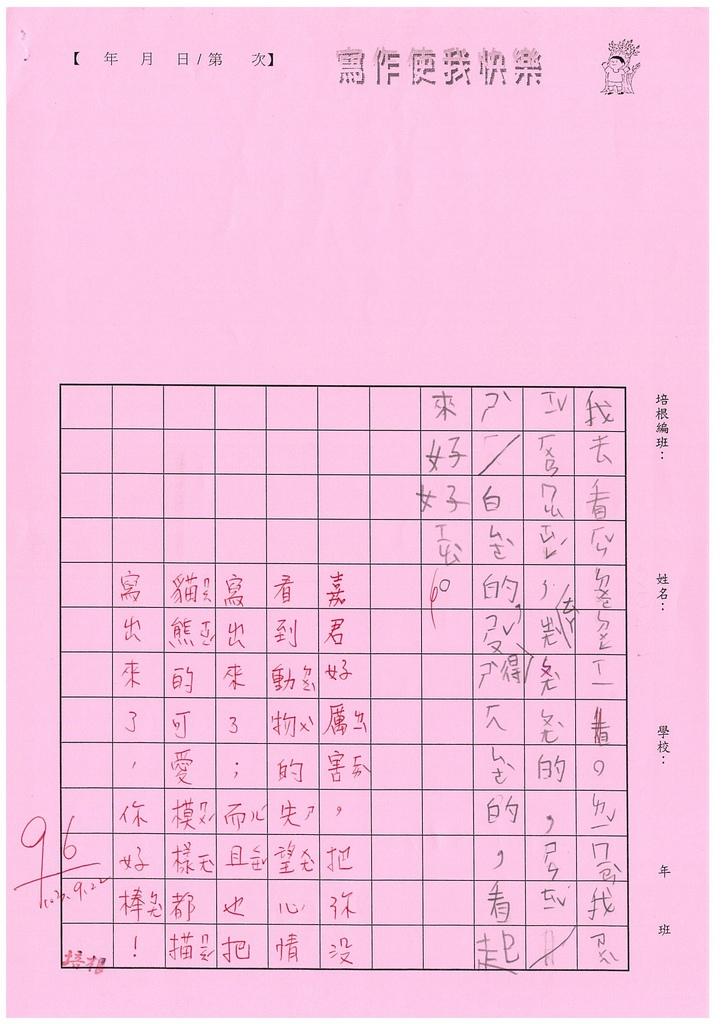 103W2202陳嘉君 (2)