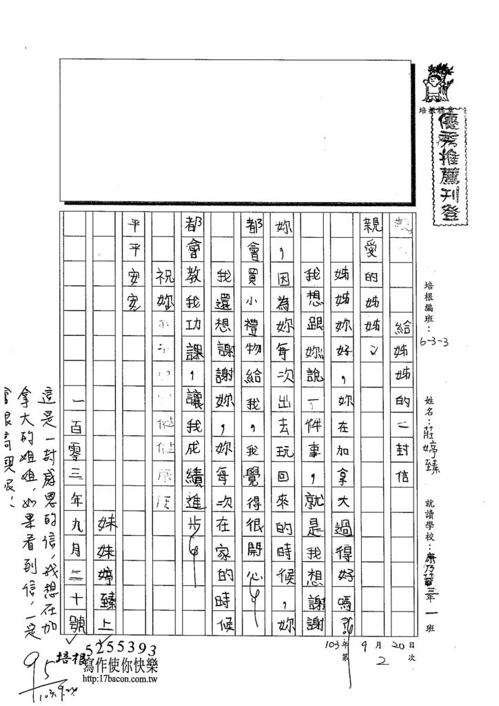 103W3202莊婷臻
