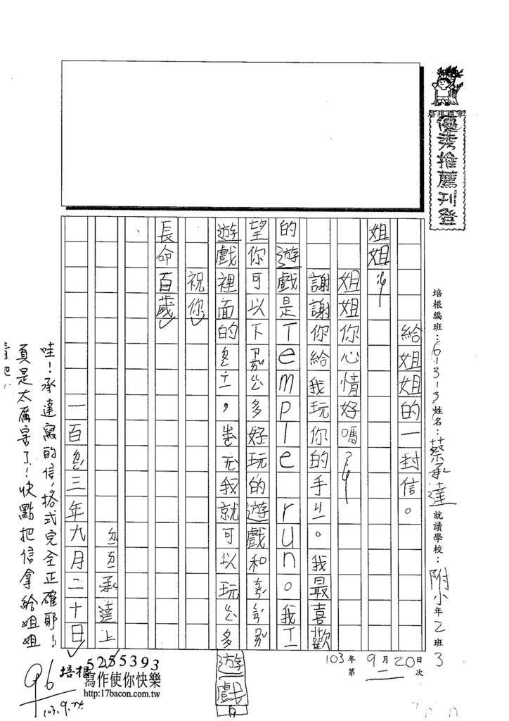 103W3202蔡承達