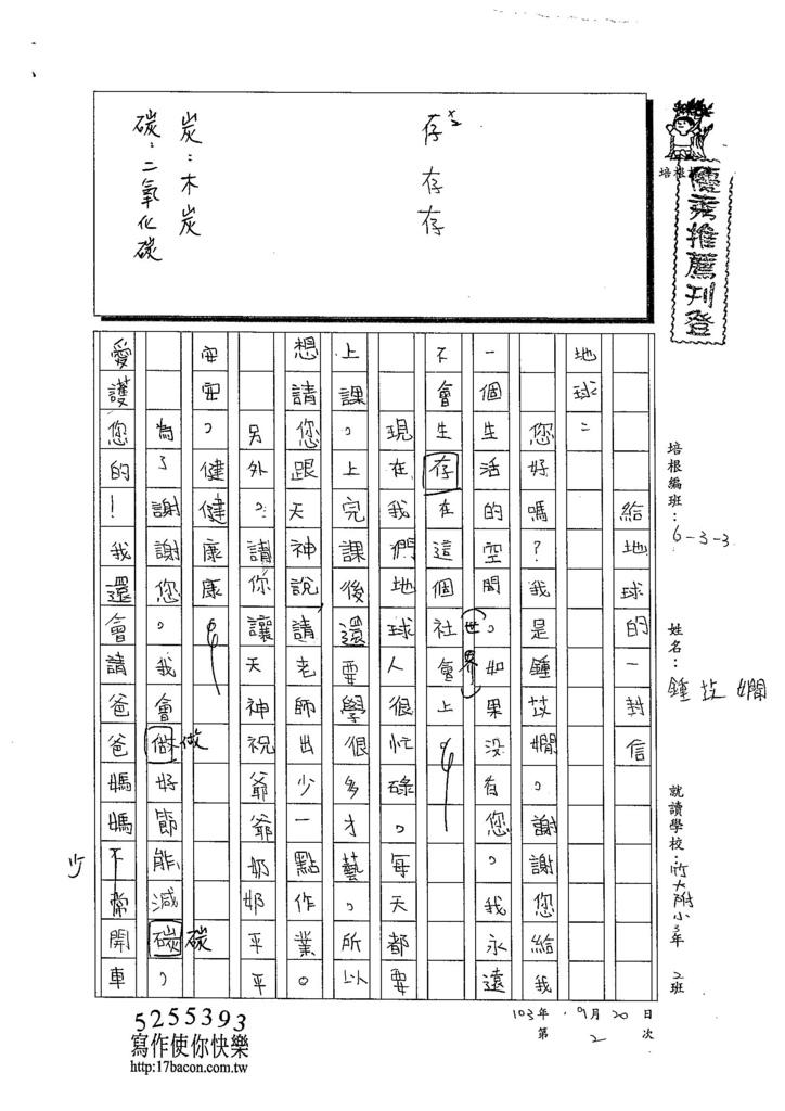 103W3202鍾苡嫺 (1)
