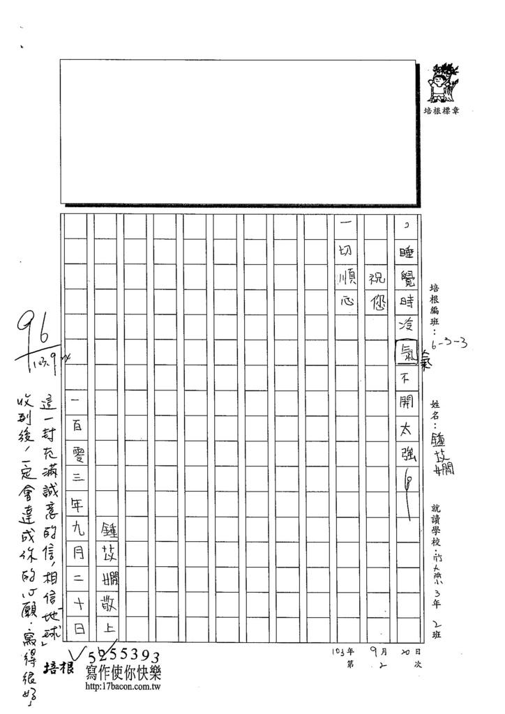 103W3202鍾苡嫺 (2)