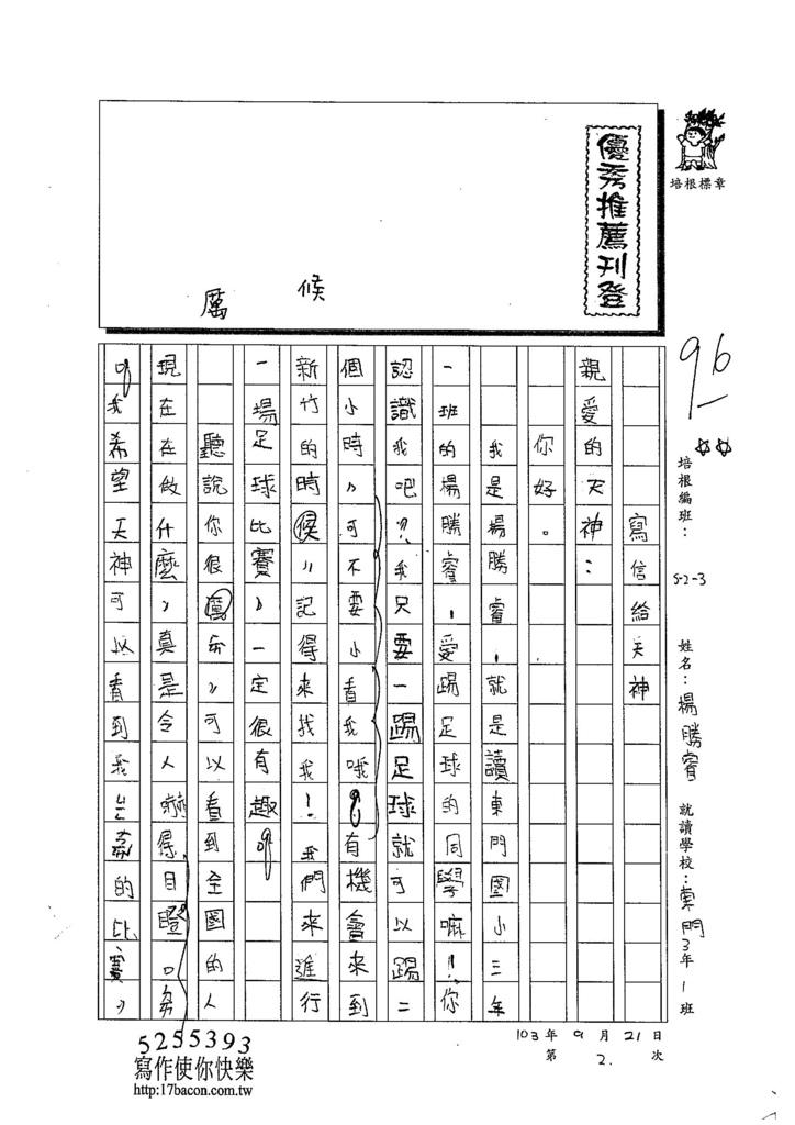103W3202楊勝睿 (1)