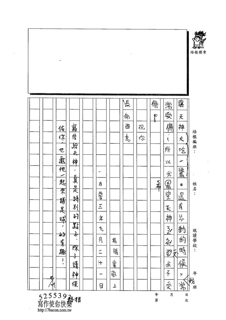 103W3202楊勝睿 (2)