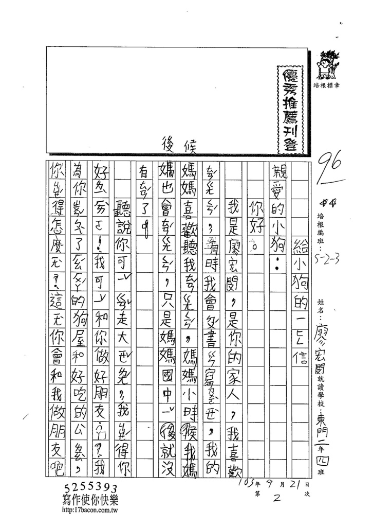103W3202廖宏閔 (1)