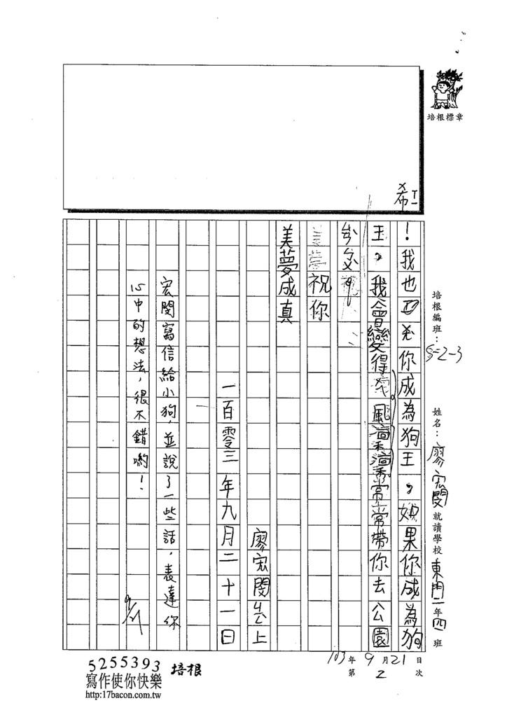 103W3202廖宏閔 (2)