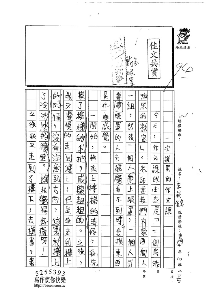 103W4202李崧銘 (1)