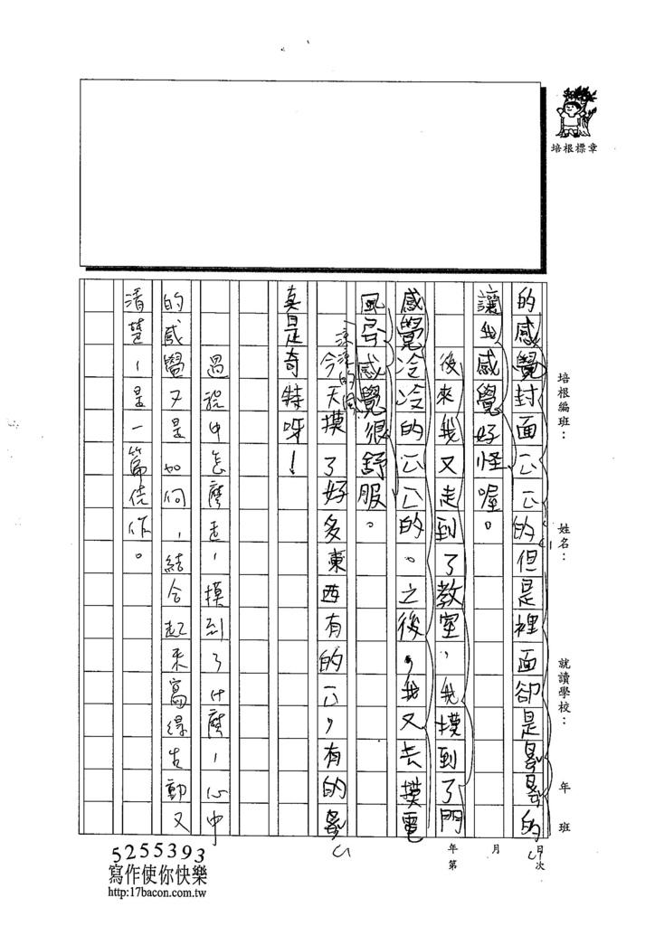 103W4202李崧銘 (2)